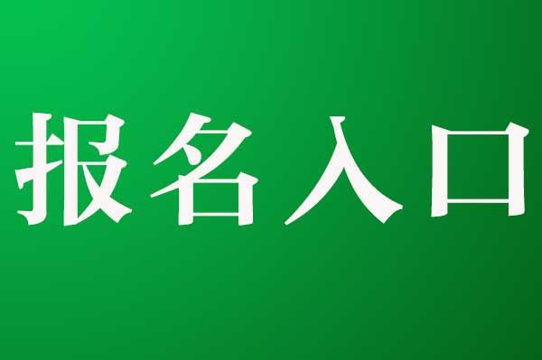 【中小学教育考试网】2021陕西教师资格证考试报名时间_报名入口