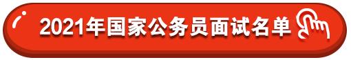 内蒙古国考面试名单_国家公务员系统