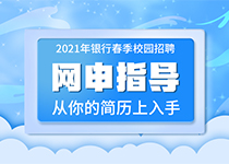2021銀行春招網申