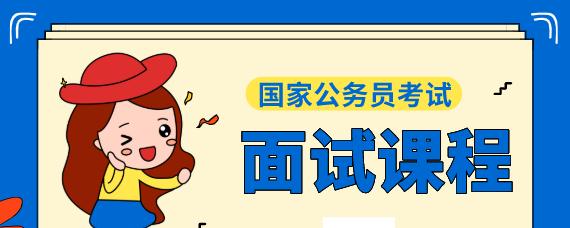 2021国家公务员福建省森林消防总队面试时间出了吗