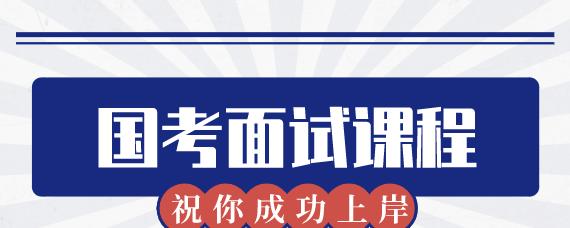 2021国家公务员福建省地震局面试大概是什么时间