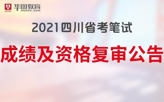 2021四川省考成绩排名及资格复审已出-四川华图