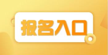 天津教师资格考试网_2021上半年蓟州区教资报名网址