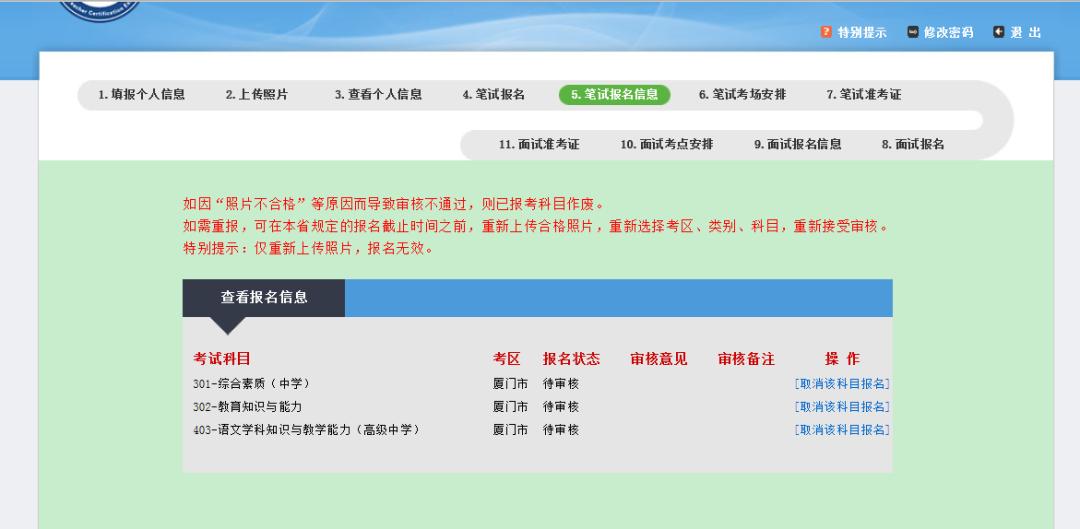 2021陕西教师资格证报名流程(图文详解)