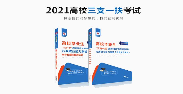 2021三支一扶行政职业能力测验专用教材