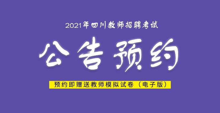 2021四川教師公告預約