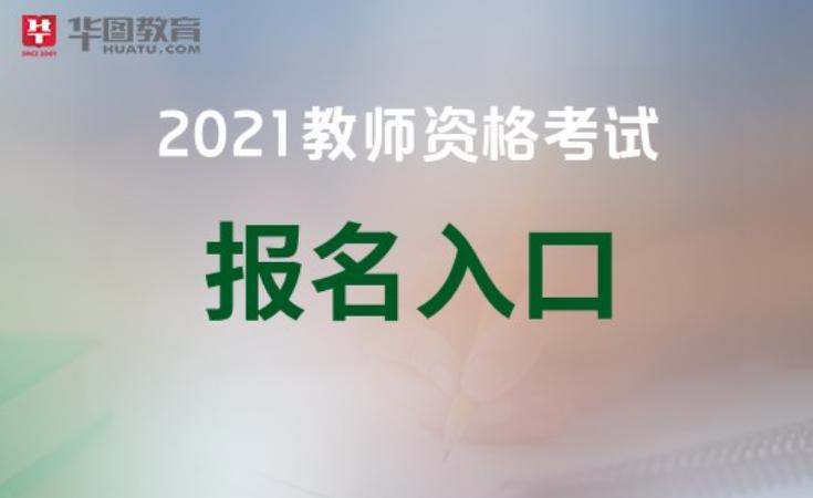 2021上半年国家教师资格考试报名通道-内蒙古华图