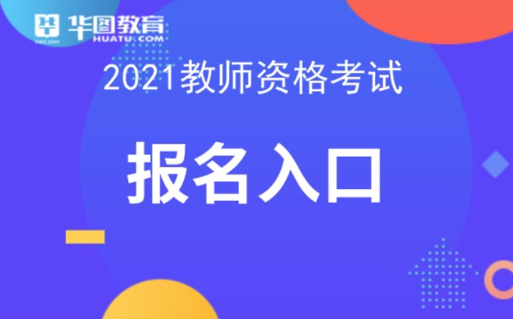 2021上半年国家教师资格考试报名通道-吉林华图