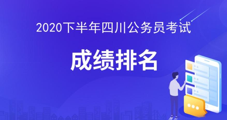 2020四川选调生分数_2020下半年四川省考出成绩!2021山东选调发布面试公告