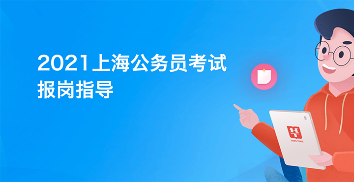 上海公務員報崗指導