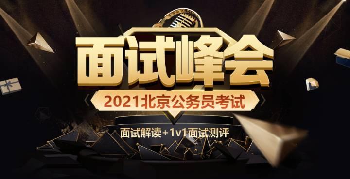 2021北京公务员考试调剂公告/职位表下载