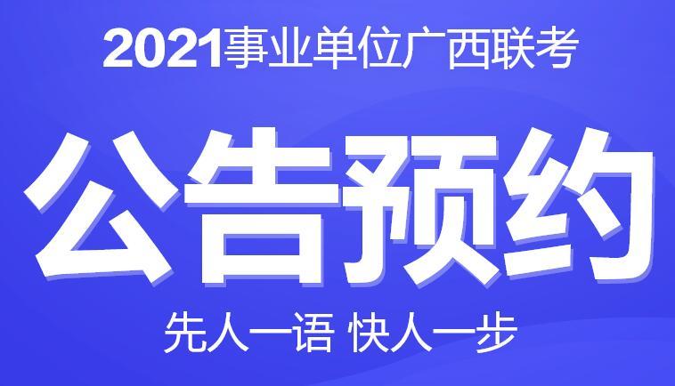 2021广西事业单位联考公告预约专题