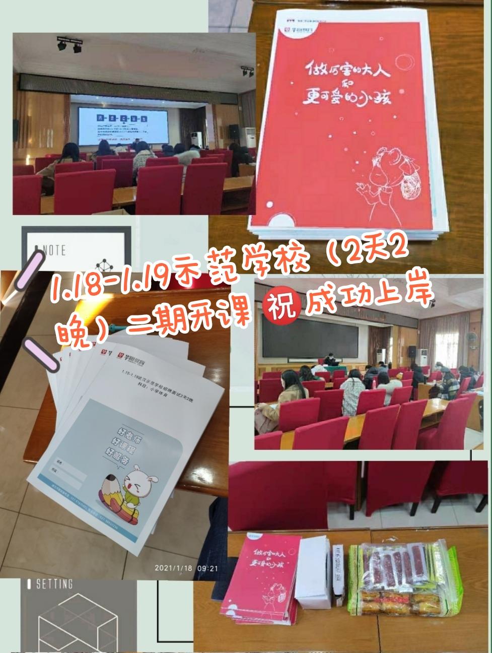 2021武汉市东西湖区示范性学校专项招聘教师复试公告图2