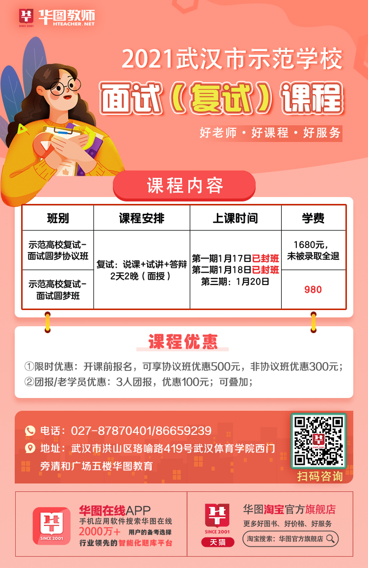 2021年武汉市硚口区示范性学校专项招聘教师成绩公示