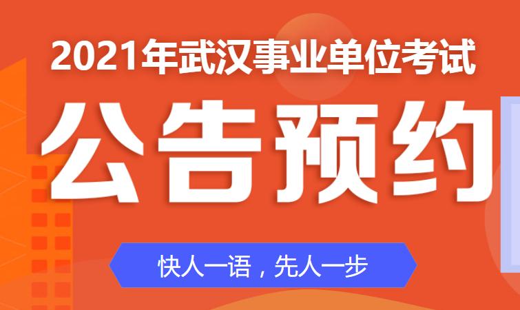 2021年武汉事业单位考试写作范文:科技创新