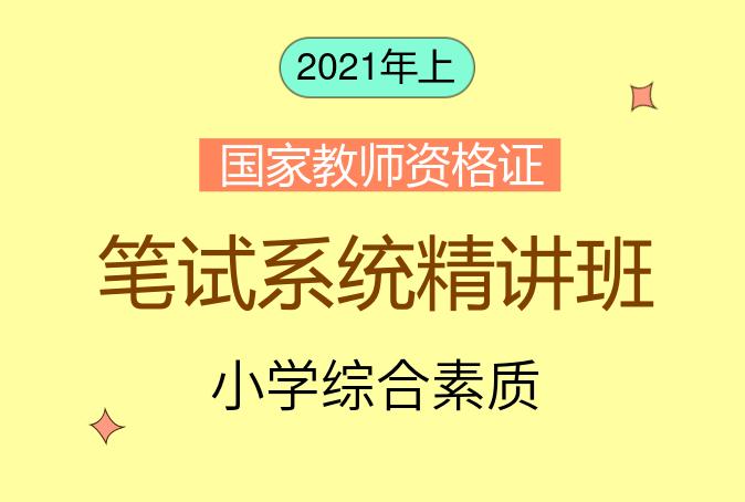 2021教资笔试小学综合素质系统精讲班
