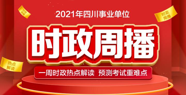 2021事業單位時政周播