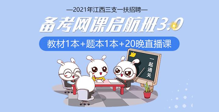 2021年江西省三支一扶�淇季W�n起航班3.0