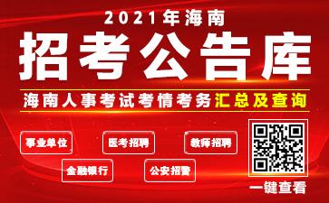 2021海南太阳城集团app招聘公告