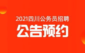 2021四川公務員招聘公告預約