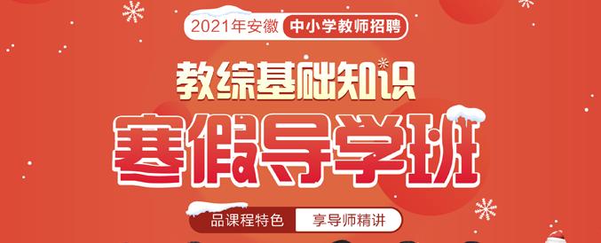 2021年安徽教师招聘教综基础知识寒假导学课
