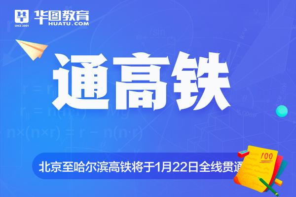北京至哈尔滨高铁将于1月22日全线