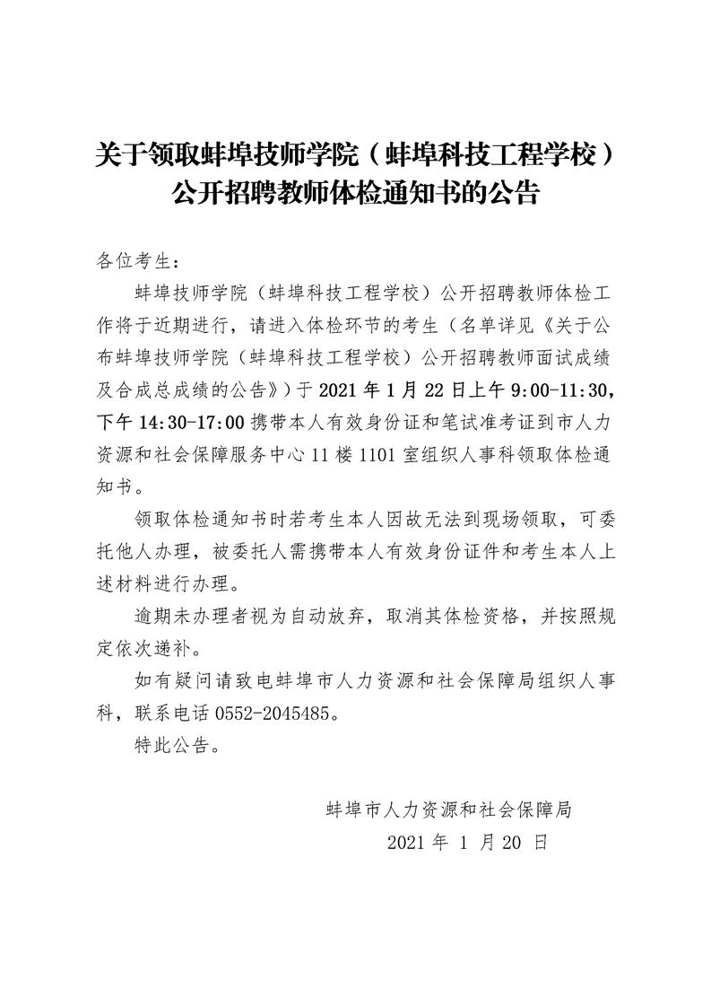 2021蚌埠技师学院(蚌埠科技工程学校)招...