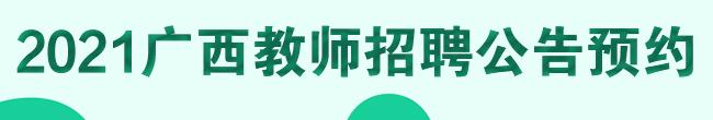 2021广西教师公告预约