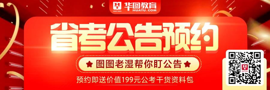 2021海南省考公告预约