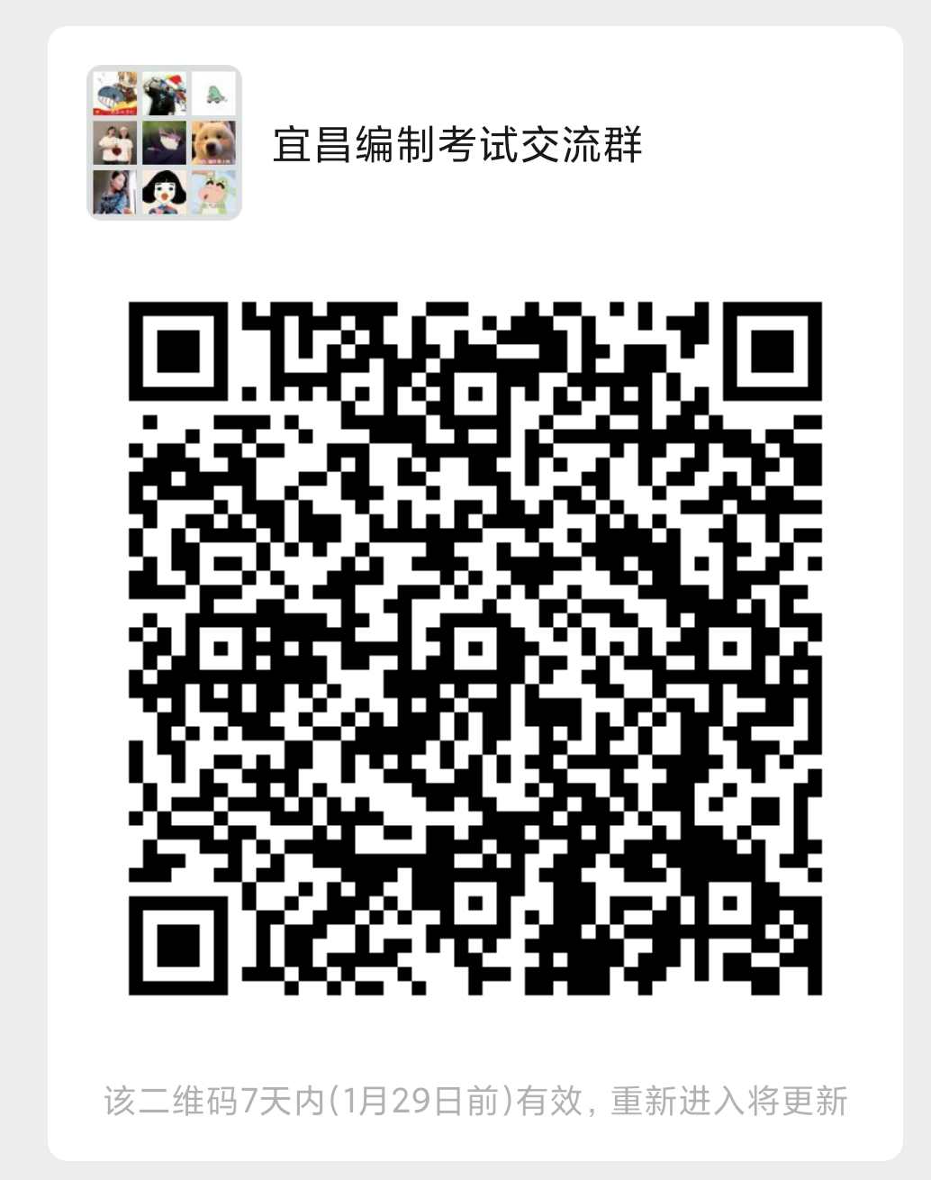 2021宜昌市公安局招聘辅警【49人】