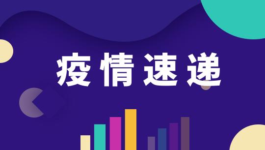 黑龙江21日新增确诊病例47例 新增