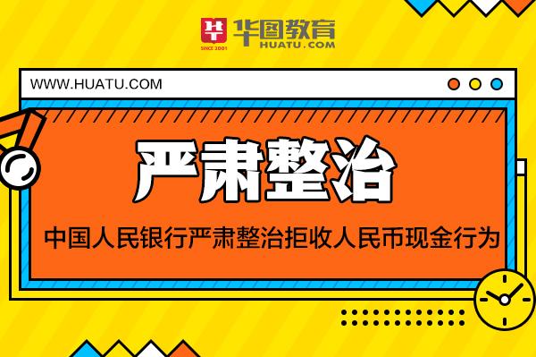 中国人民银行严肃整治拒收人民币现