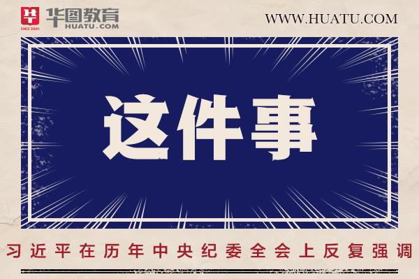 习近平在历年中央纪委全会上反复强