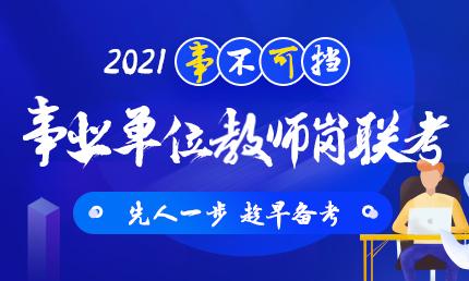 2021事业单位教师岗联考