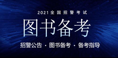 2021公安招警图书