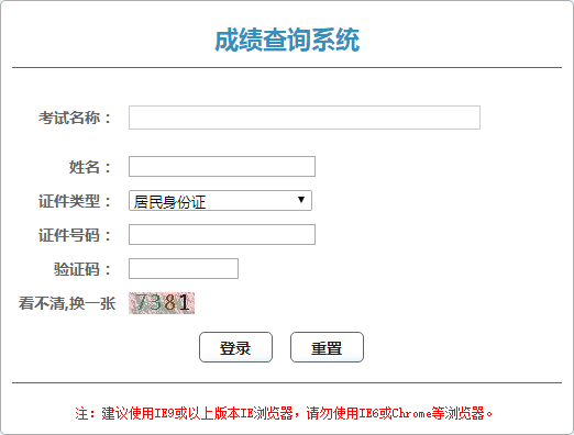【成绩查询】2021北京公务员笔试成绩查询入口