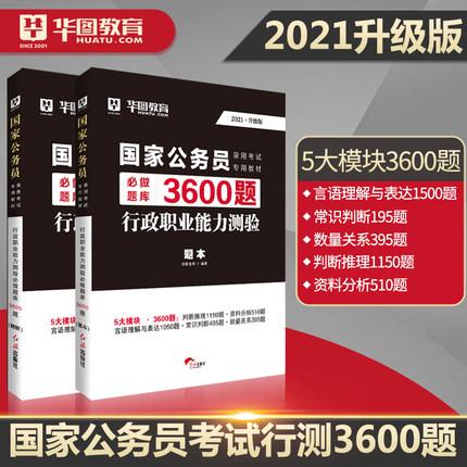 2021华图版国家公务员录用考试专用教材行政职业能力测验必做题库3600题(题本)+(解析)(塑封装