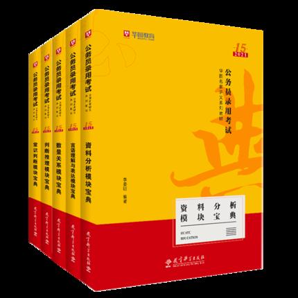 年货节 2021(第15版)模块宝典5本套【言语+数量+判断+资料+常识】
