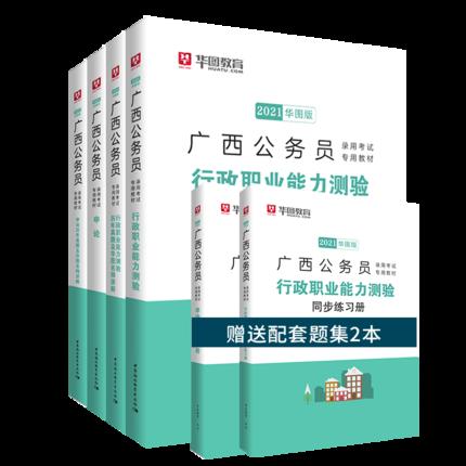 2021华图版 广西公务员录用考试专用教材+试卷 6本套