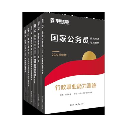 年货节【2022国考基础6本套】教材+真题+同步练习册