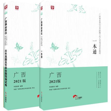 2021广西事业单位公开招聘考试专用教材一本通+历年真题2本装