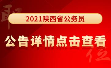 2021年陕西省考报名时间|入口(最新发布)