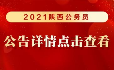 2021年陕西公务员报名网站:陕西人事考试网(最新发布)