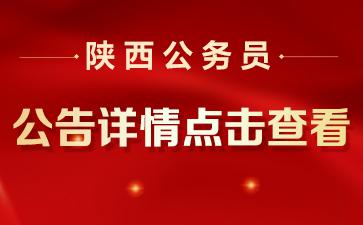2021年陕西省考报名网址:www.sxrsks.cn(最新发布)