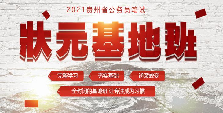 20212021貴州狀元基地班課程