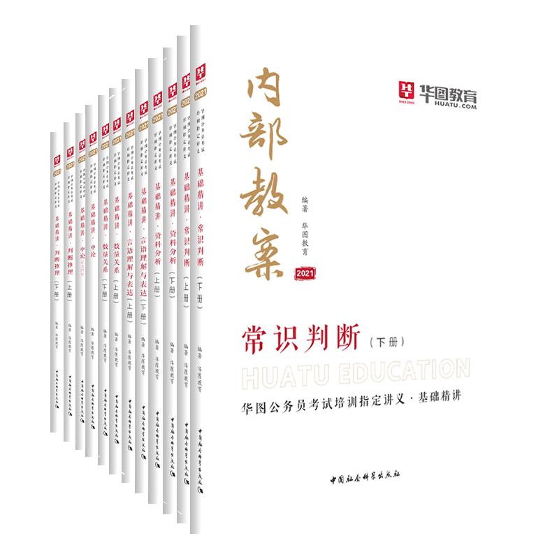 2021版华图公务员考试内部教案(12本套)