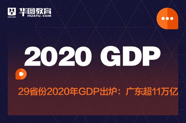 """29省份2020年GDP出炉:""""粤老大""""""""苏大强""""迈上新台"""