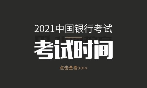 2021中国银行春招考试时间发布网址