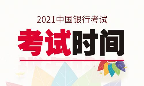 2021中国银行春招考试时间在哪里看