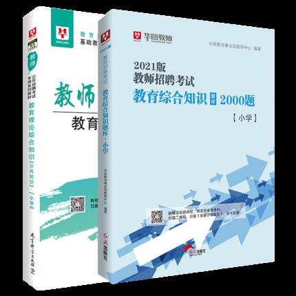 2021教师招聘小学教育理论综合知识(公共知识)教材+题库(小学)